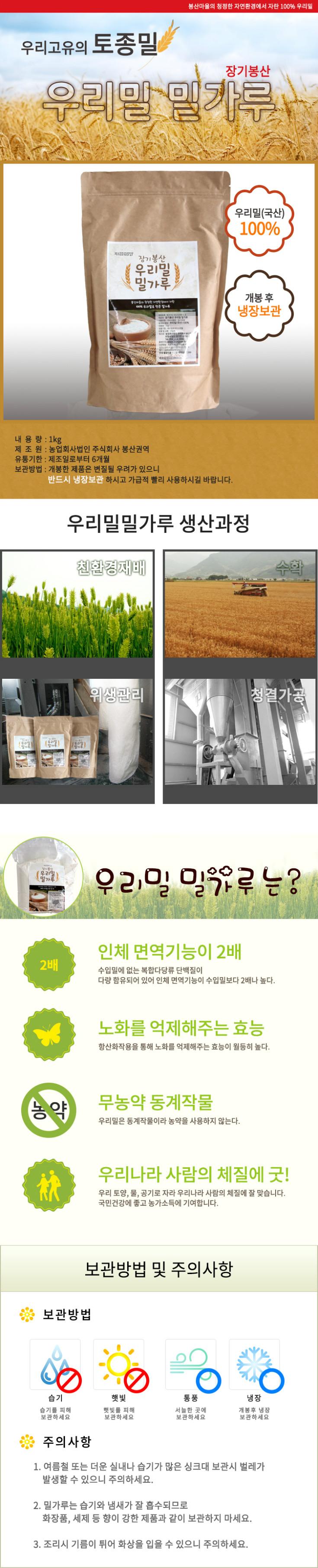 우리밀밀가루상세_1kg.jpg